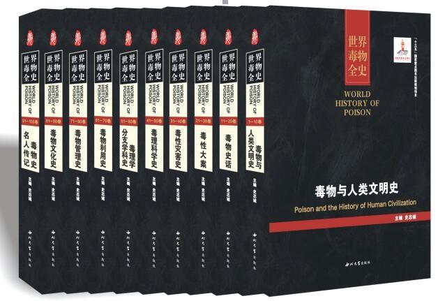 中国毒理学界的一件盛事